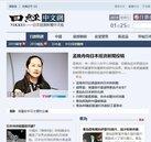 孟晚舟投書日媒:華為從沒想過獲取合作夥伴專利