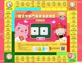 台北市大富翁桌遊 玩了就可掌握不動產買租行情