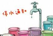 因應管線工程 楊梅部分地區停水16小時