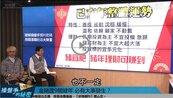 好房網TV/金豬年財運最亨通 黃友輔:是他!