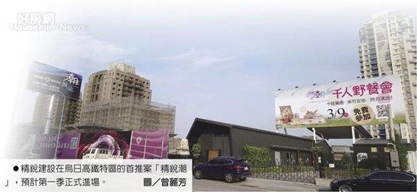 精銳建設在烏日高鐵特區的首推案「精銳潮」,預計第一季正式進場。圖/曾麗芳