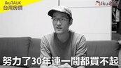 不是投資是佔領!日本人嘆「台灣房價根本病態」