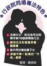 同性婚姻專法出爐 配偶合併報稅準用所得稅法