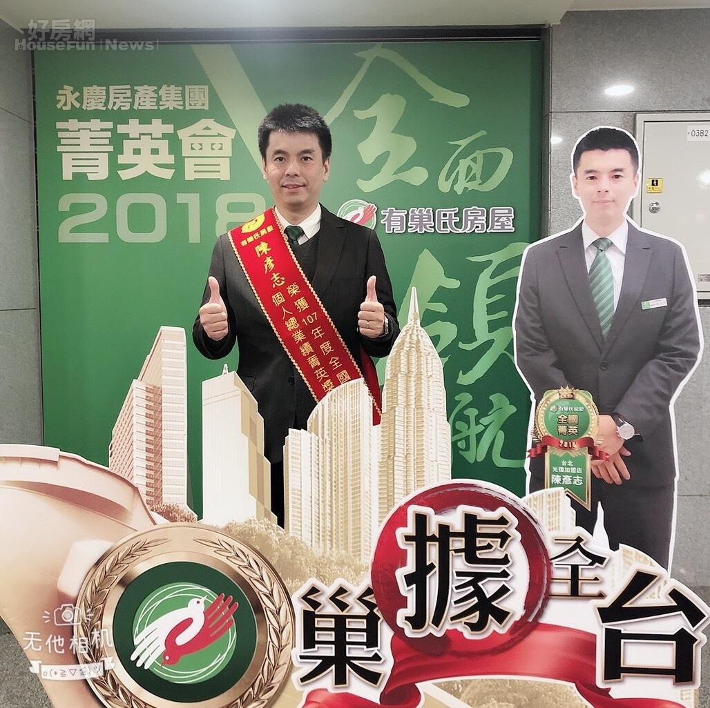 台北光復加盟店店長陳彥志認為有巢氏房屋深入人心的「社區專家」形象,以及全國性的知名度對業績十分有助益