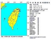凌晨4:19新北貢寮規模5.1地震 最大震度2級
