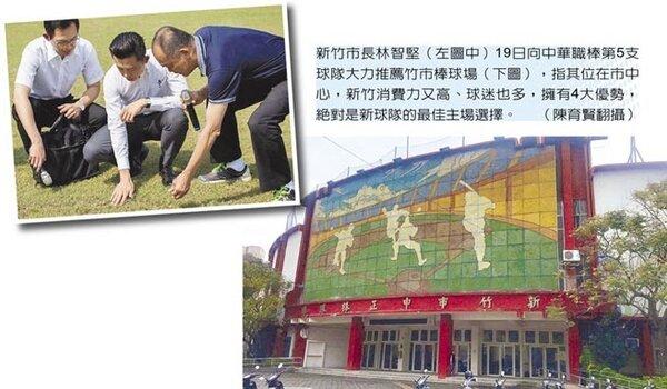 新竹市長林智堅(小圖中)19日向中華職棒第5支球隊大力推薦竹市棒球場,指其位在市中心,新竹消費力又高、球迷也多,擁有4大優勢,絕對是新球隊的最佳主場選擇。(陳育賢翻攝)