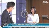 好房網TV/來賓透露建商的好心 遭Sway吐槽:漏水一輩子?