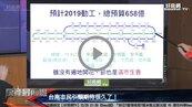 好房網TV/台南捷運將滿市生香 有三站超有看頭