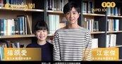 台北101跨年大秀 這些「台灣之光」將獻聲倒數