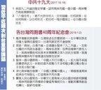 習五條出台 探索兩制台灣方案
