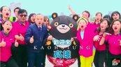 「來去高雄」MV爆侵權  白冰冰說話了!