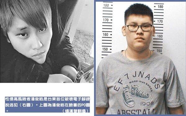 性侵高風險者潘俊皓是台東首位破壞電子腳鐐脫逃犯(右圖)。左圖為潘俊皓在臉書的PO圖。(楊漢聲翻攝)
