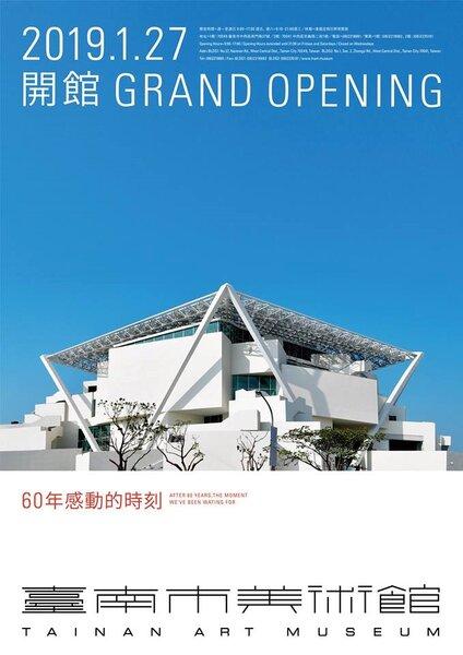 臺南市美術館二館將於1/27開館。(擷取自臺南市美術館臉書)