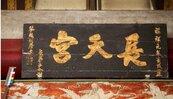 台灣廟宇這塊古木匾 驚見清朝罕見年號