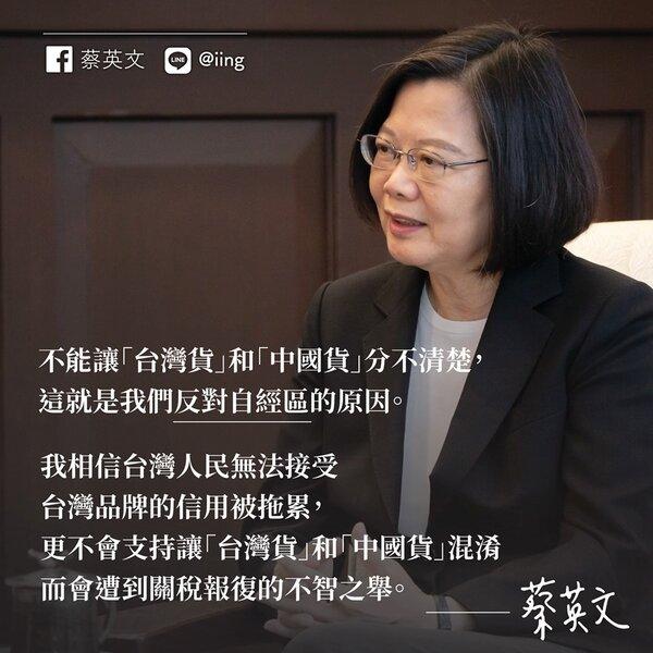 蔡英文:自經區會讓台灣倒退。(圖/蔡英文臉書)