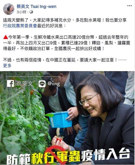 蔡英文談中國秋行軍蟲。(圖/擷取自蔡英文粉絲專頁)
