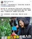中國不只非洲豬瘟 蔡英文、蘇貞昌皆大談秋行軍蟲疫情