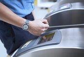 悠遊卡結合智慧手錶 感應即可付款