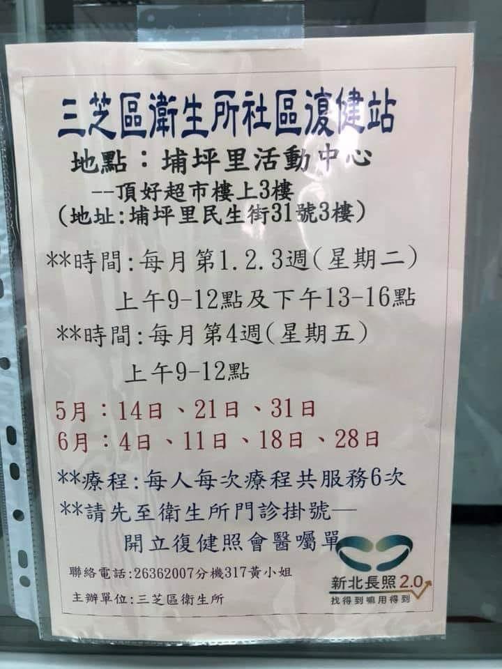 「三芝區衛生所社區復健站」目前免費提供每週2時段復健服務。(圖/阮厝住三芝社團)