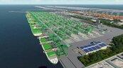 高港七櫃中心2023年營運 長榮海運一年可帶來410萬TEU