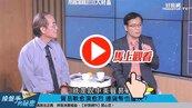 好房網TV/中美貿易戰鹿死誰手? 中國用這招自救!