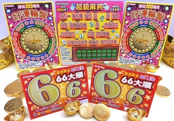 台彩全新商品「超級麻將」、「好運輪盤」及「66大順」。圖/台灣彩券提供