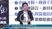 好房網TV/想買海外房地產? Sway:這四招保命!