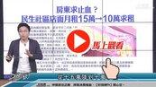 好房網TV/民生社區想要發財?SWAY:店面出租至少打O折!