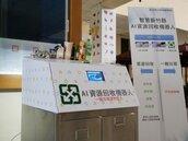 AI資源回收機器人 3秒搞定分類