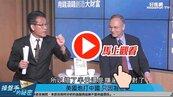 好房網TV/就是要打中美貿易戰 RMB讓他輸很慘!