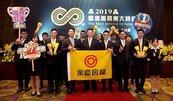 永慶「i+智慧創新體驗館」 獲科技創新服務特別獎