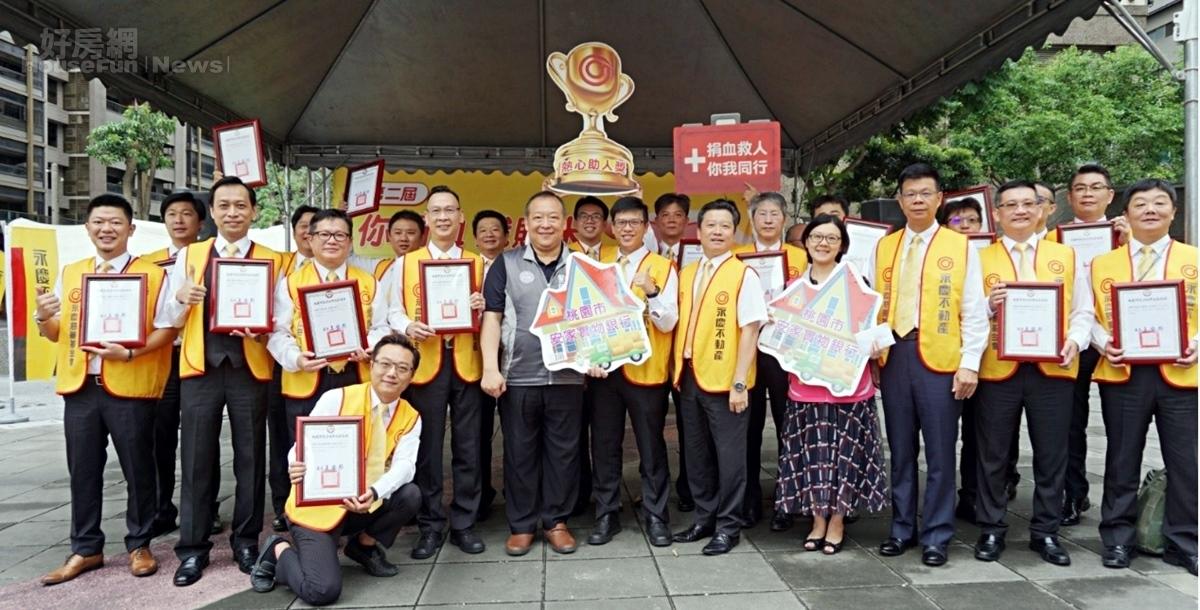 桃園市政府社會局劉思遠副局長頒獎給永慶不動產各加盟店夥伴,表彰對社會的付出