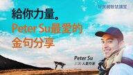 給你力量。Peter Su最愛的金句分享