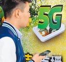 第一波5G頻譜 交部明年釋照
