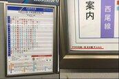 日本地鐵時刻表美觀易讀 眼尖網友發現竟是用Excel做的!
