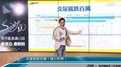 好房網TV/Sway:土城跌慘! 重劃區逼出賣壓!?