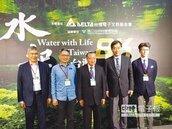 世界首部8K環境紀錄片 「水起.台灣」全球播映