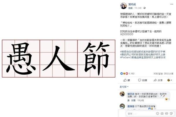 葉丙成表示想選總統的人可以趁愚人節試水溫。(圖/擷取自葉丙成)