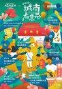 「2019城南有意思」活動開跑 牯嶺街封街管制