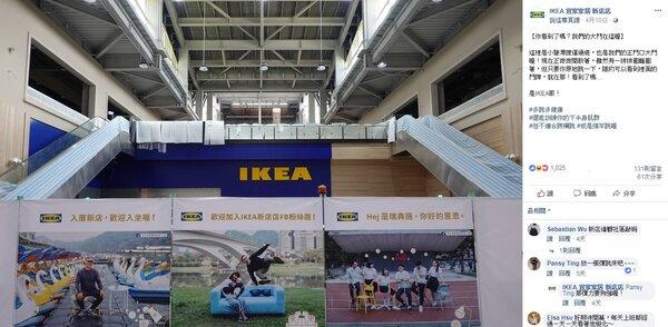 IKEA新店店即將於捷運小碧潭站開幕。(圖/擷取自IKEA 宜家家居新店店)