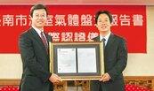 溫室氣體盤查 台南獲認證