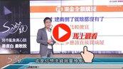 好房網TV/預售全額購 小心成冤大頭!