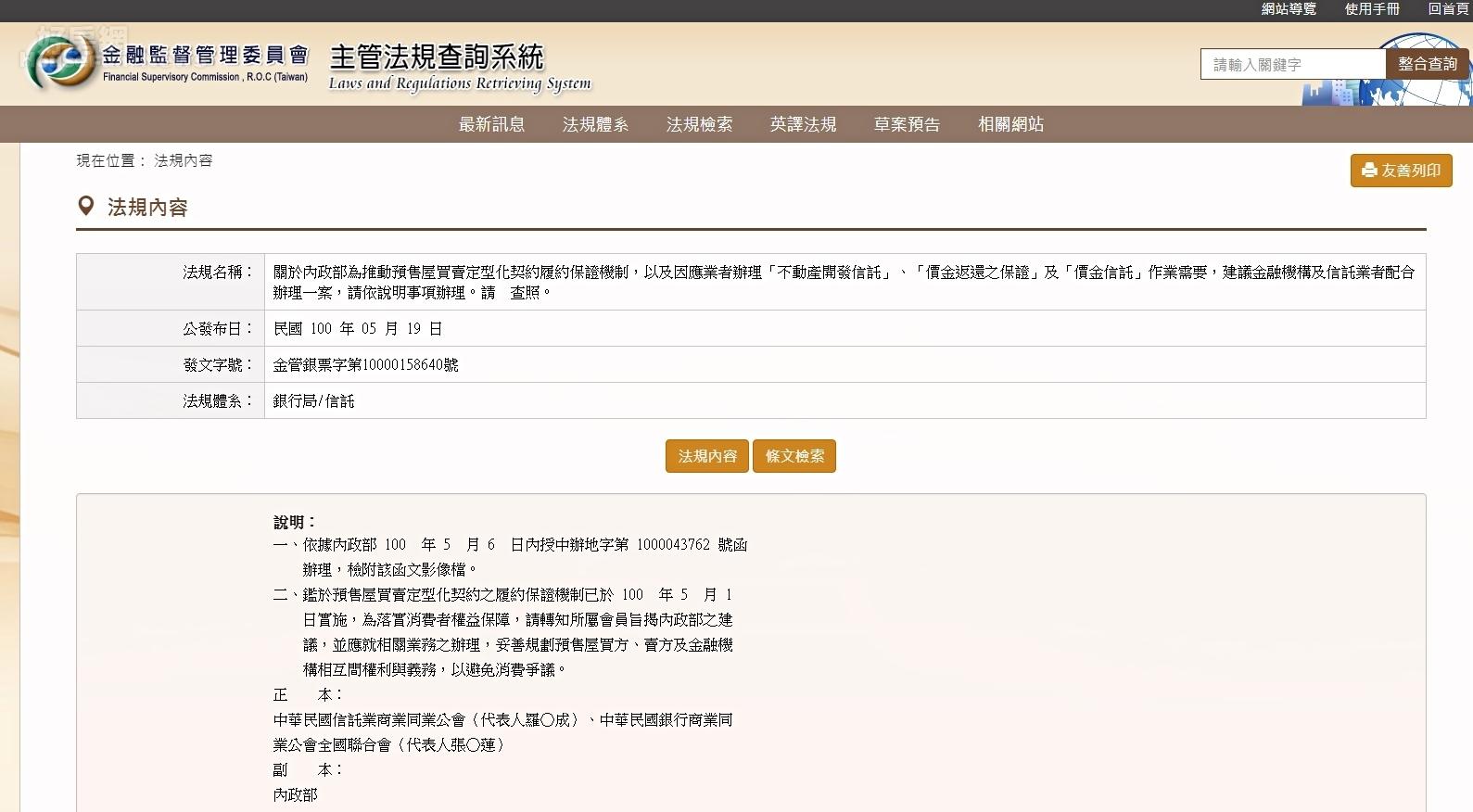 金管會官方網頁