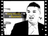 easy money 也不賺的 business - 永慶房屋