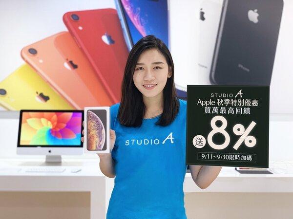 STUDIO A於 9月11日起推出Apple秋季特別禮券,9月11日至9月30日於STUDIO A官網購買萬元禮券,即可額外獲得5%回饋。9月11日晚上8點開放iPhone11新機預約。圖/STUDIO A提供