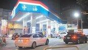 中油交大旁地上權招標 底價2.2億
