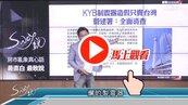 好房網TV/日系制震器建案 記得要小心!!!