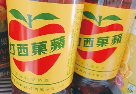 蘋果西打製造商大西洋飲料公司,最快下周恢復股票交易。圖/劉馥瑜