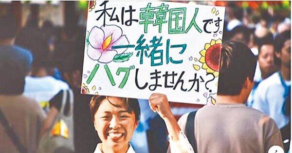 日韓交惡,1名25歲南韓女生為訴求日韓友好的重要性,勇敢地站到淺草、大阪等街頭要求大家給她一個無價擁抱「Free Hugs」圖/取自Suyeon Youn臉書