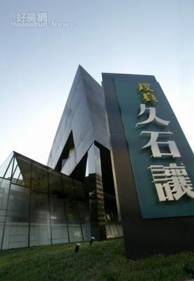 台北有建案使用音樂大師久石讓之名。圖/摘自璞園建設